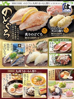 はま寿司のどぐろと九州うまいもん祭りフェアメニュー