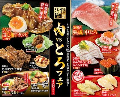 くら寿司旬の極みシリーズ肉vsとろフェアメニュー