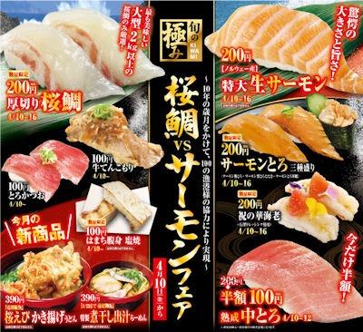 くら寿司桜鯛vsサーモンフェアメニュー