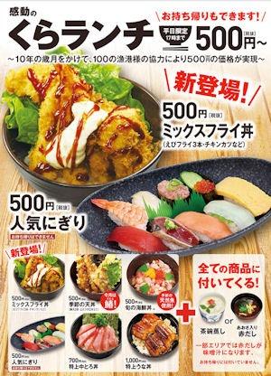 くら寿司感動のくらランチメニュー