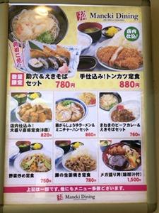 マネキダイニング/別所PA上り店メニュー