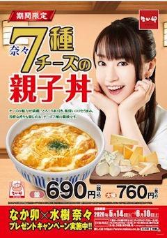 なか卯7(奈々)種チーズの親子丼のメニュー