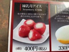 焼肉・鍋物北義練乳苺アイス