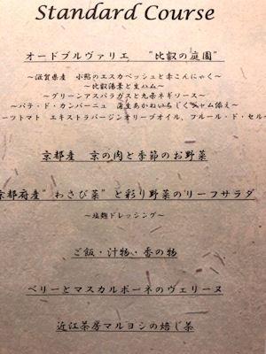 ロテルド比叡ディナーメニュースタンダードコース