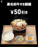 吉野家黒毛和牛すき鍋膳50円引きクーポン