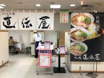 札幌ラーメン直伝屋特設茶屋
