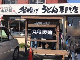 釜揚げうどん専門店丸亀製麺/加古川店