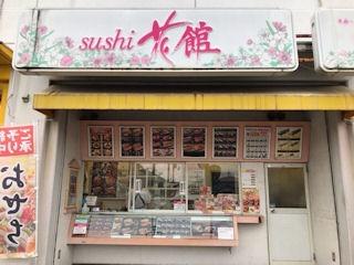 小僧寿し/高砂伊保店