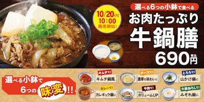 松屋選べる6つの小鉢で食べるお肉たっぷり牛鍋膳のメニュー