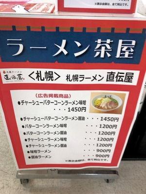 札幌ラーメン直伝屋ラーメン茶屋のメニュー