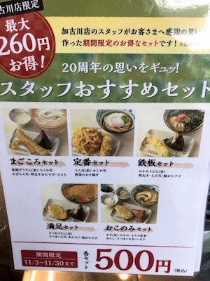 丸亀製麺加古川店限定スタッフおすすめセットのメニュー