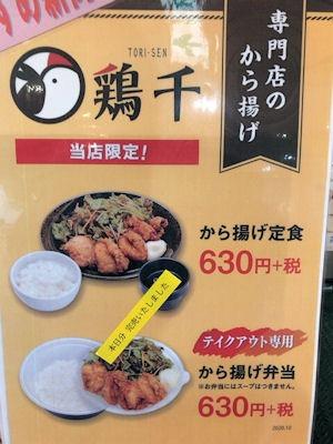 はなまるうどん鶏千から揚げ定食のメニュー