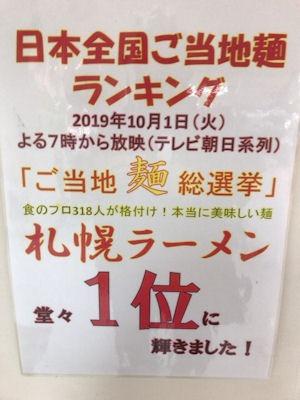 札幌ラーメン直伝屋日本全国ご当地麺ランキング1位
