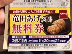 なか卯竜田あげ(2個)無料券