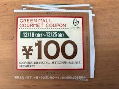 グリーンモールグルメクーポン100円引き券